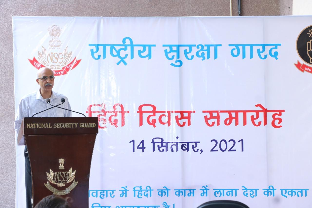 हिंदी दिवस समारोह 2021